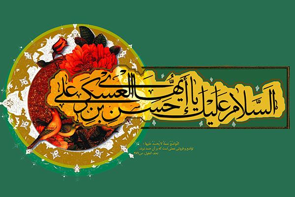 میلاد امام حسن عسکری مبارک باد