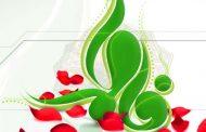 میلاد حضرت فاطمه زهرا (س) و روز زن مبارکباد
